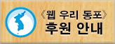 《웹 우리 동포》후원 안내