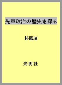 Sengunhstry_jp